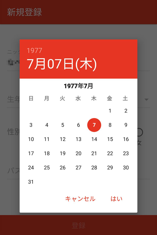生年月日を選択