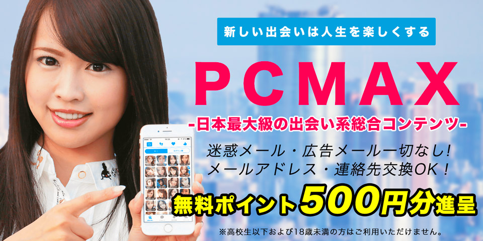 圧倒的な出会い率 - PCMAX