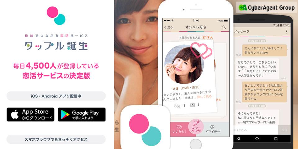 恋活アプリ-タップル誕生