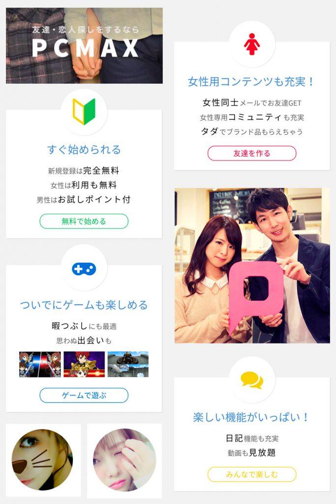PCMAXは人気も知名度も日本最大級
