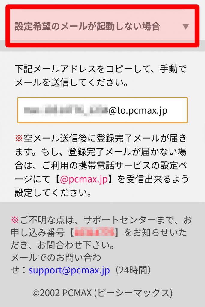 PCMAXの空メール送信