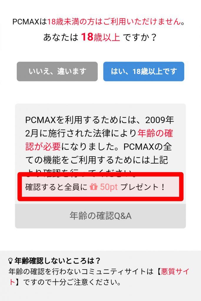 PCMAXの年齢確認で無料ポイントGET