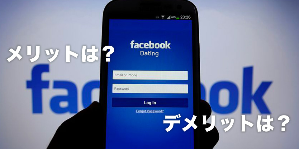 Facebookユーザーにとってのメリット・デメリット