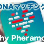 DNAでお相手探し!遺伝子でマッチングする出会いアプリ-Pheramorが凄い!
