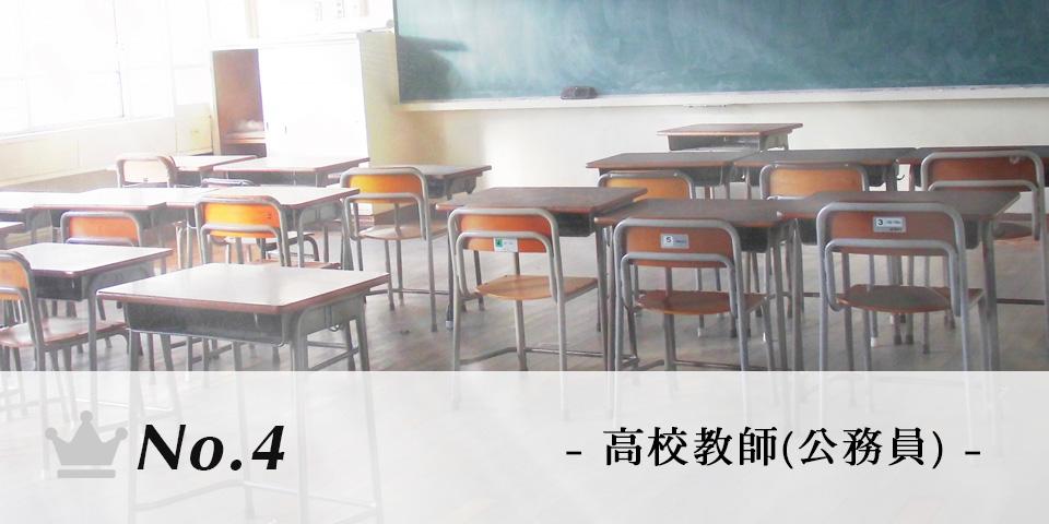 [4位] 高校教師(公務員)