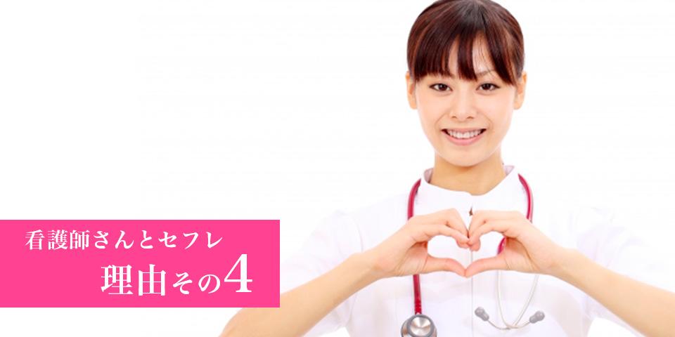 理由その4:看護師を志す女性に多く見られる母性本能と貞操観念