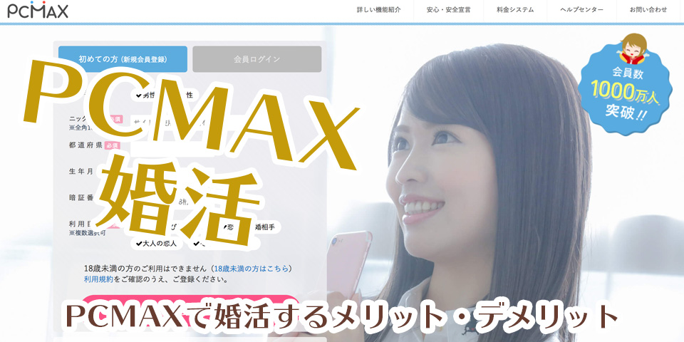 PCMAXで婚活するメリット・デメリット