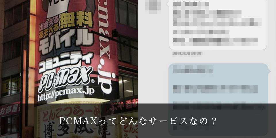 PCMAXってどんなサービスなの?