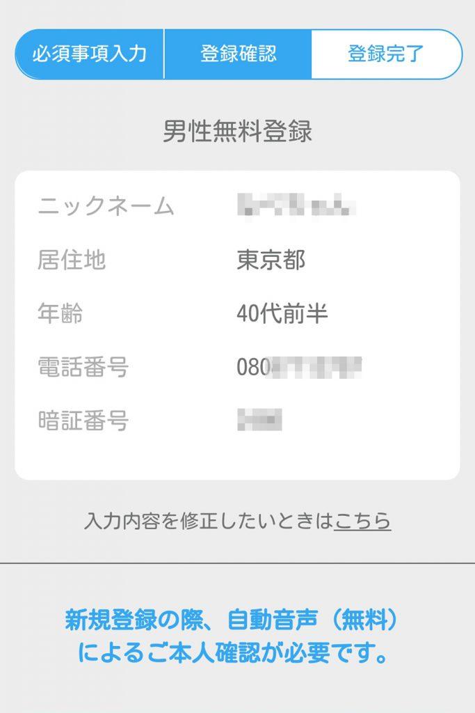 登録情報の入力は完了