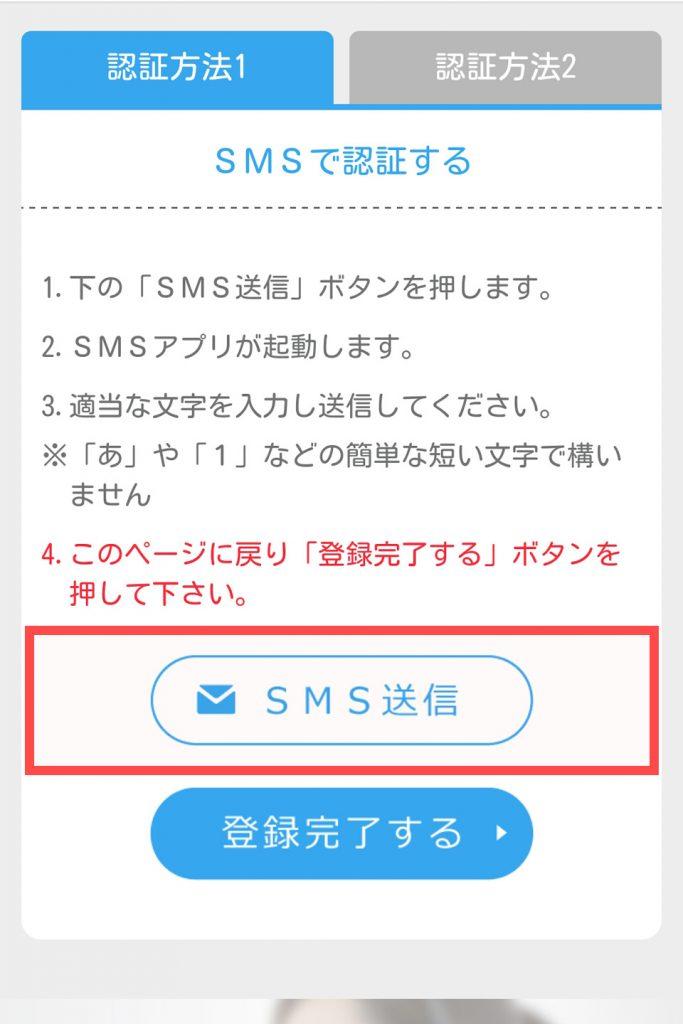 認証方法その1.SMS送信で認証する方法