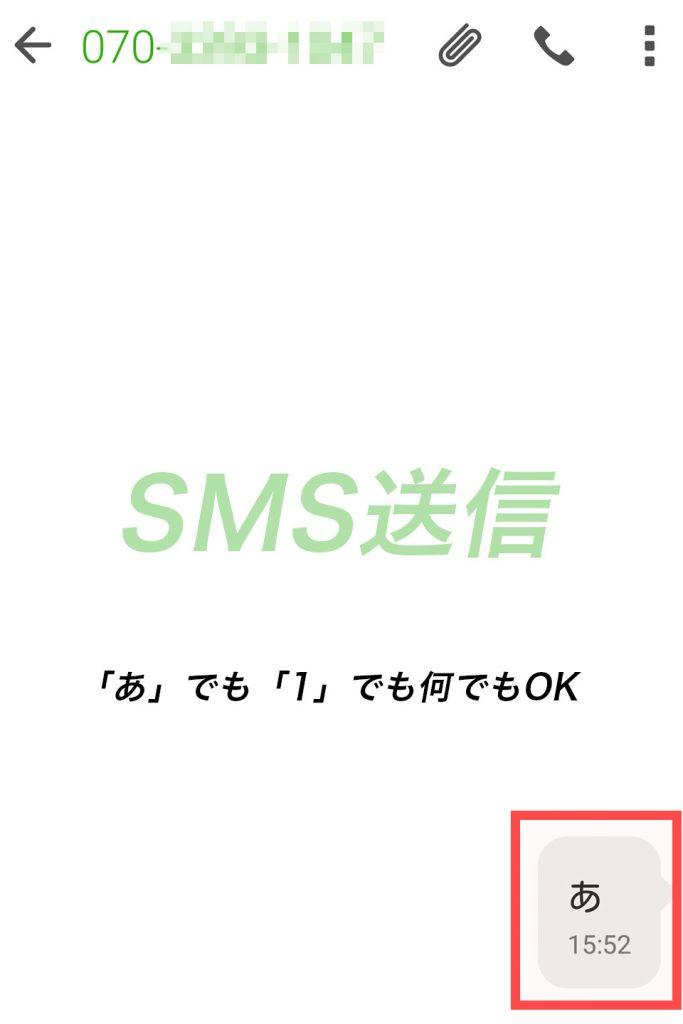 SMSアプリ起動