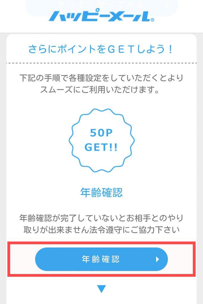 年齢確認で500円分の無料ポイントゲット!