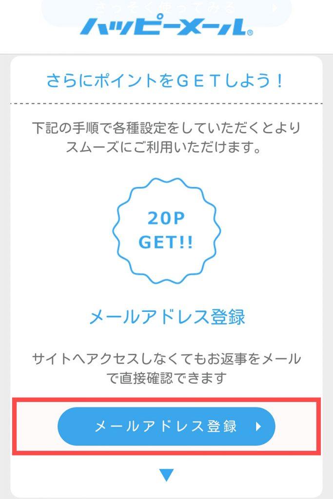 メールアドレス登録で200円分の無料ポイントゲット!