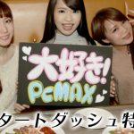 新規登録後2日間だけ!PCMAX『スタートダッシュ特典』がお得!