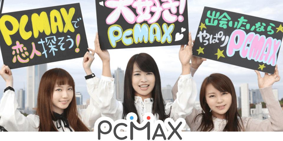 PCMAXは老若男女のバランスが良い出会い系アプリです。