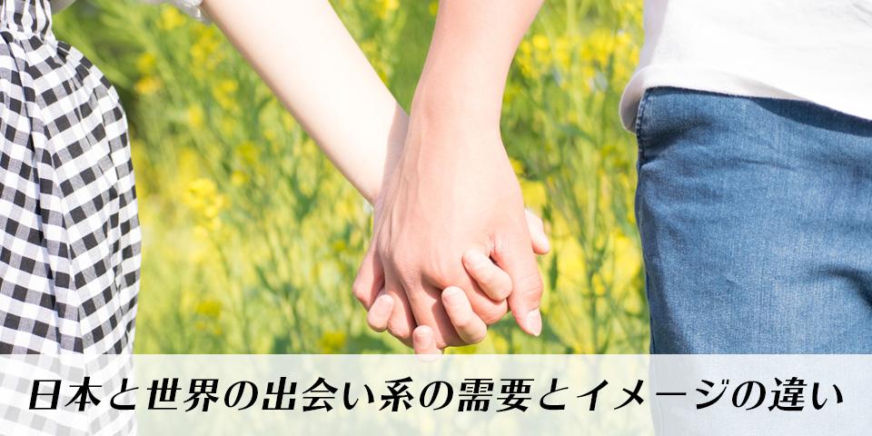 日本と世界の出会い系の需要とイメージの違い