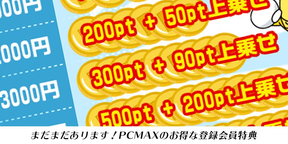 まだまだあります!PCMAXのお得な登録会員特典