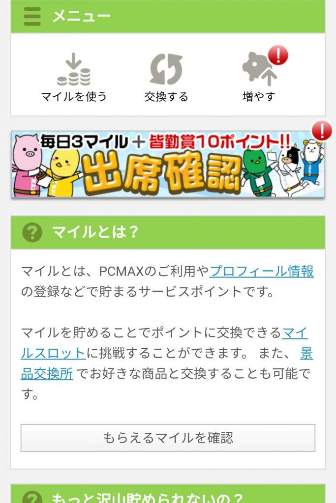 PCMAXマイルサービス