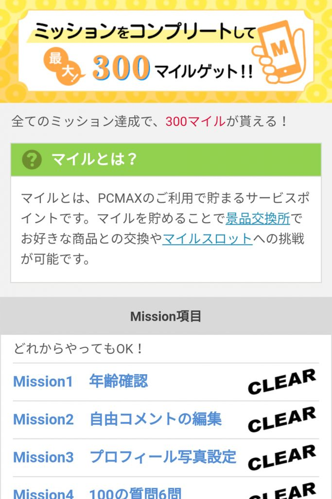PCMAX-ミッションコンプリート