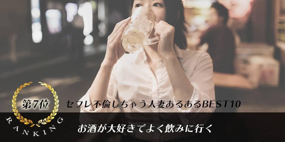 [第7位] お酒が大好きでよく飲みに行く