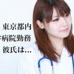 肉食系の女医さんとセフレになれる今一番熱い東京都内ナンパスポット!
