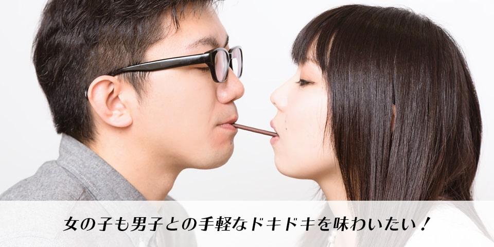 理由その2.女の子も男子との手軽なドキドキを味わいたい!