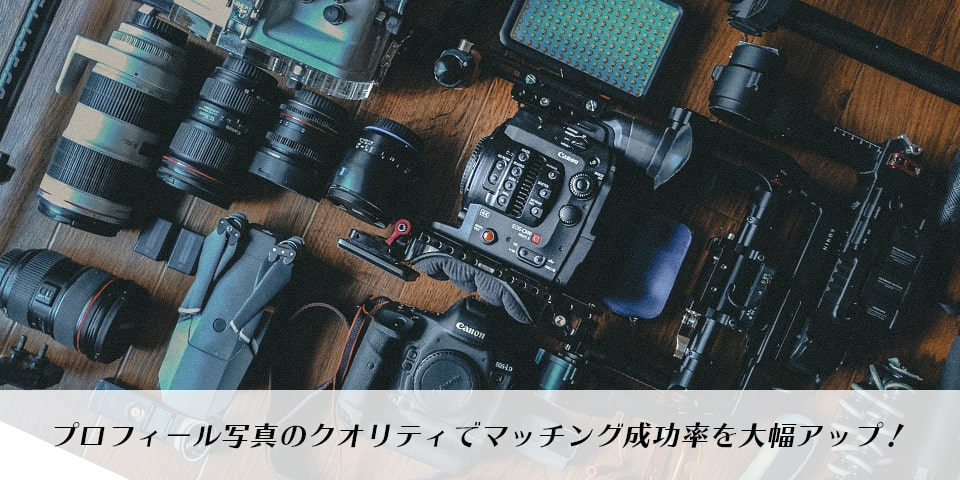 プロフィール写真のクオリティでマッチング成功率を大幅アップ!