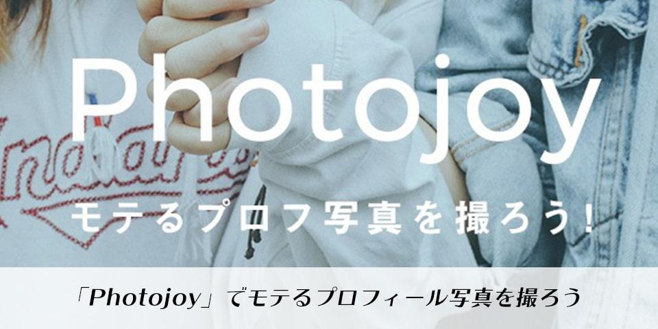 「Photojoy」でモテるプロフィール写真を撮ろう
