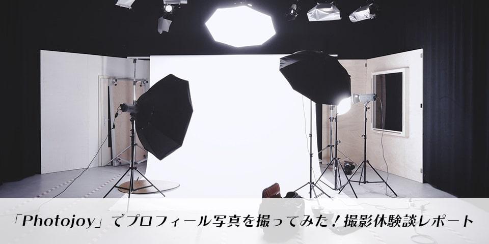 「Photojoy」でプロフィール写真を撮ってみた!撮影体験談レポート