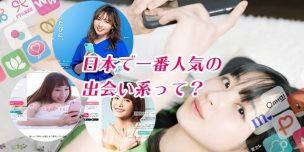 日本で一番人気の出会い系って?国内の優良出会い系TOP3を徹底比較!