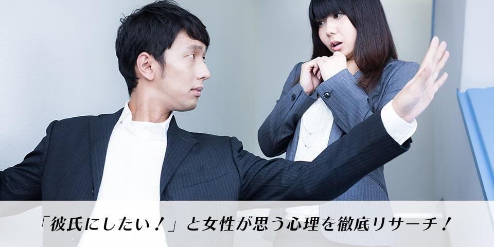 「彼氏にしたい!」と女性が思う心理を徹底リサーチ!